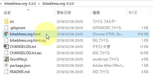 bitaddress 展開後ファイル群