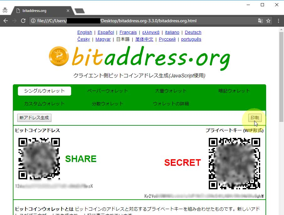 bitaddressアドレス印刷