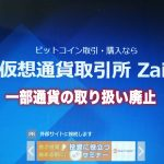 Zaifが一部通貨の取り扱い廃止を発表