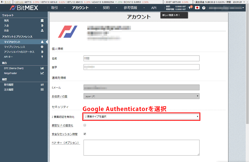 GoogleAuthenticatorを選択