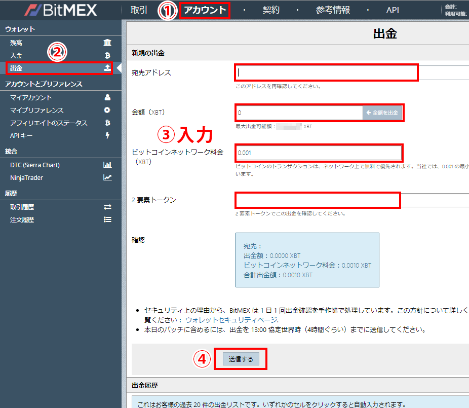 BitMEX出金画面