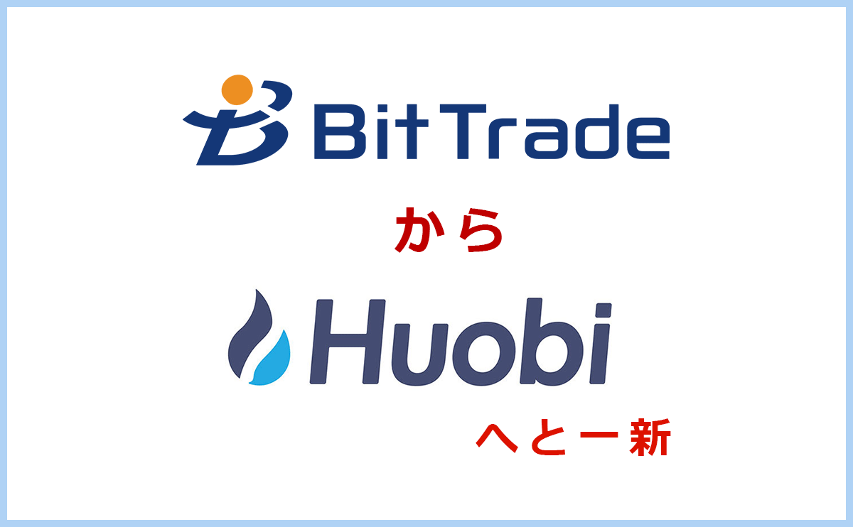 ビットトレード(BitTrade)がサービス終了へ、今後はHuobi新システムに一新