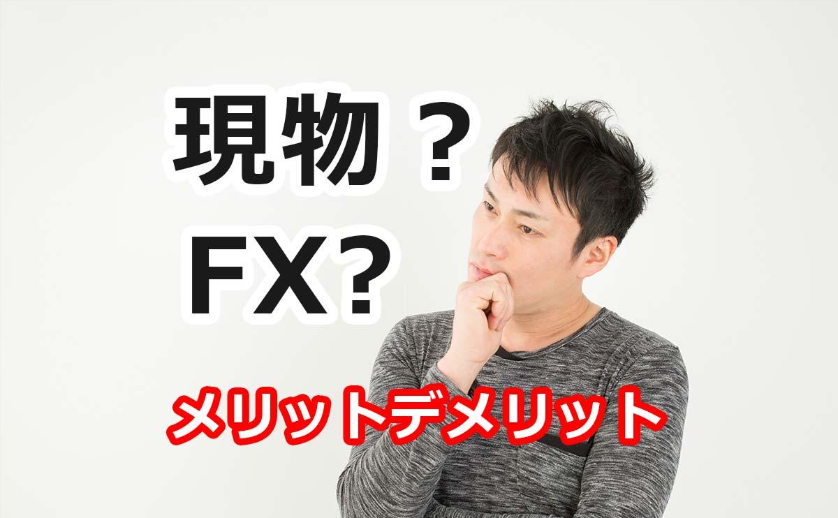 【※基本】仮想通貨の現物取引とFXの違いとは?そのメリットデメリット