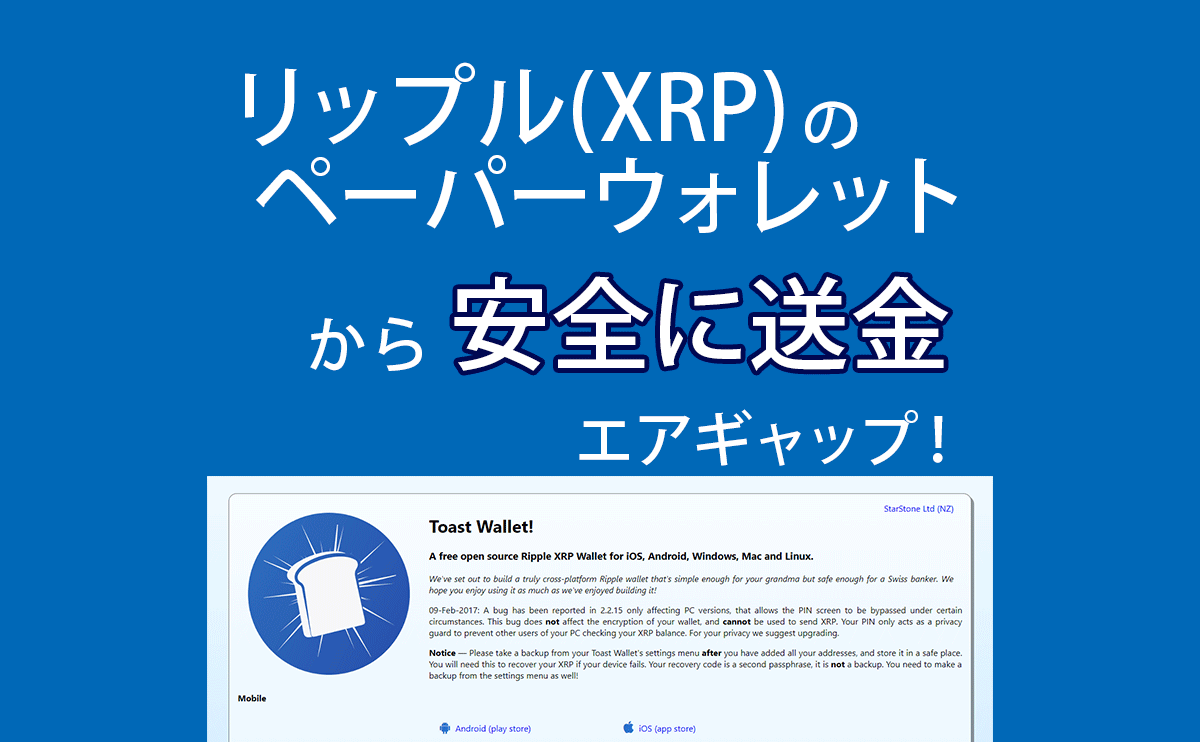 リップル(XRP)をペーパーウォレットから安全に送金する方法