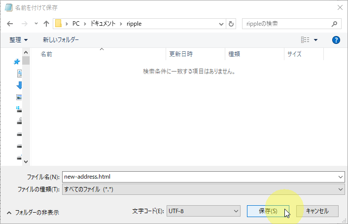 new-address.html