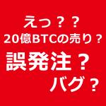 仮想通貨取引所Zaifで一時20億BTCの売り板出現?(時価約2154兆円)