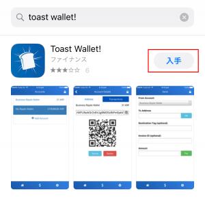 スマホ版Toast Walletのインストール
