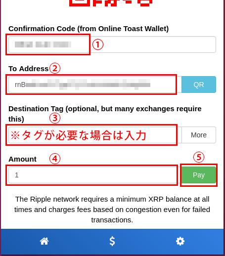 送金トランザクション情報入力