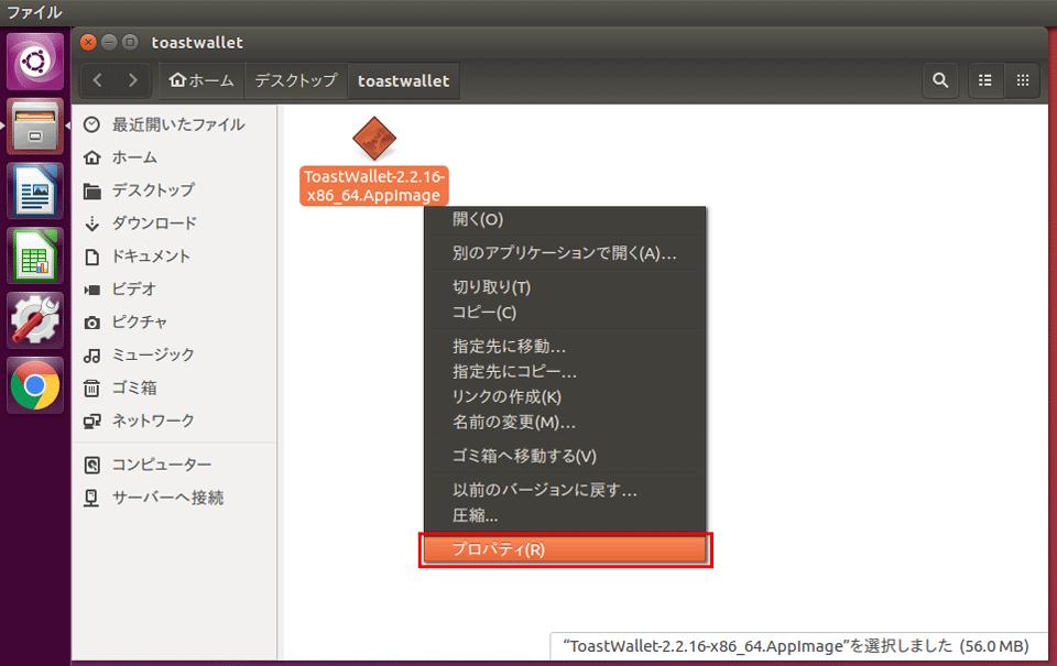 Appimageファイルに実行権限を付与①
