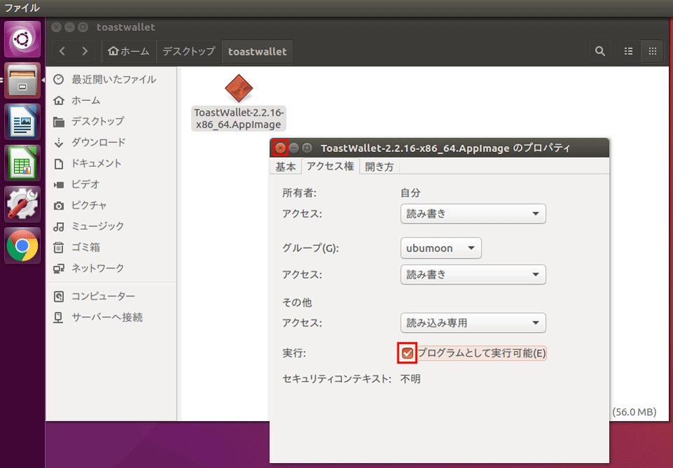 Appimageファイルに実行権限を付与②
