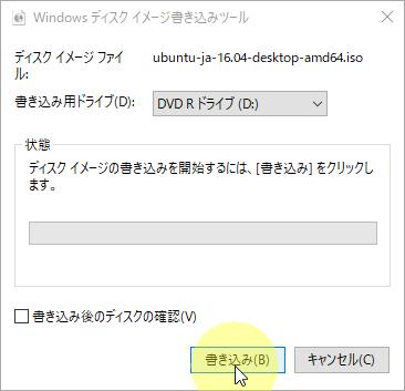 Windowsディスクイメージ書き込みツール