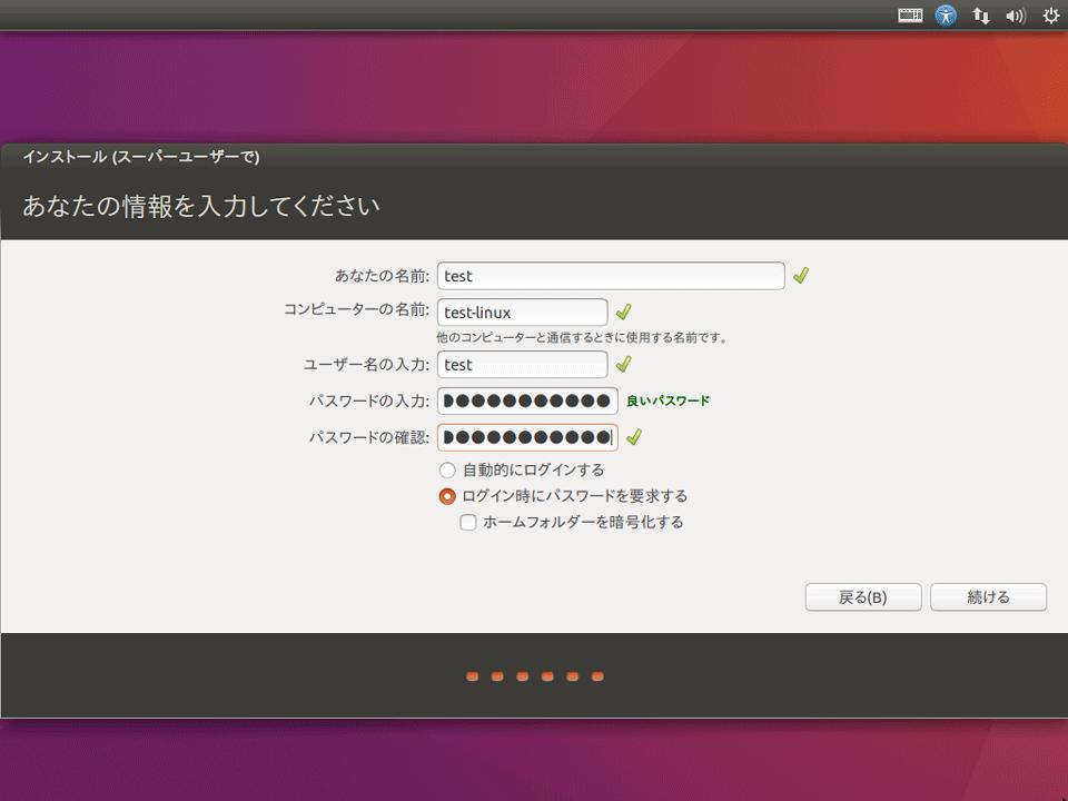 Ubuntuのユーザ名とパスワード設定画面
