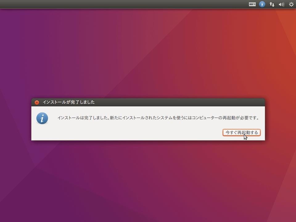Ubuntuインストール終了画面