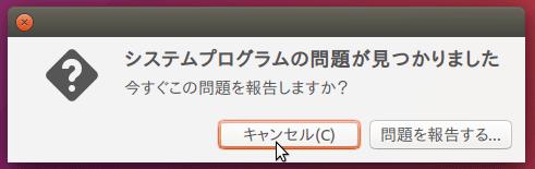Ubuntuのエラー画面