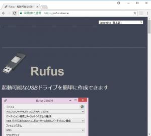 Rufus公式ページ