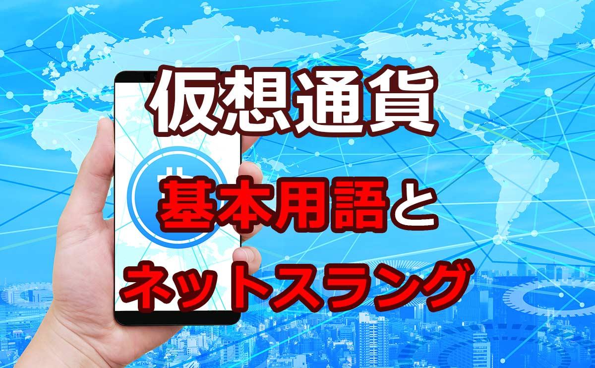 【基本】仮想通貨取引の基本用語とネットスラング集まとめ